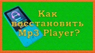 Как восстановить Mp3 Player?