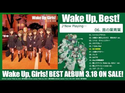 V.A. / Wake Up, Best!「言の葉 青葉」試聴用