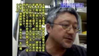 新・日蓮正宗樋田昌志動画選集