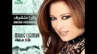 Marie Suleiman ... Bokra Manshouf | ماري سليمان ... بكرا منشوف
