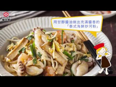 【龜甲萬】泰式海鮮炒河粉,做出完美主食