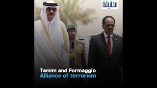 #الحقيقة | Tamim and Formaggio.. Alliance of terrorism