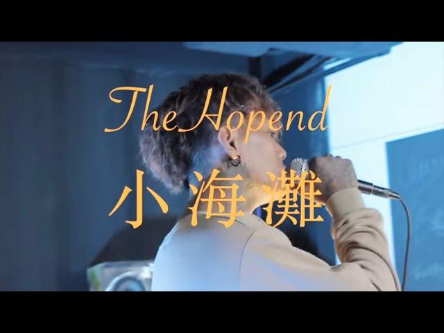 禮韋 THEHOPEND - 小海灘 (Live Version)