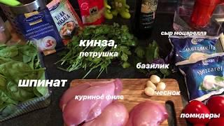 Легкий ужин / Пп рецепт курицы
