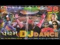 Pancham DJ Dance Full Jukebox | Gaman Santhal | Darshna Vyas | Live DJ Dance