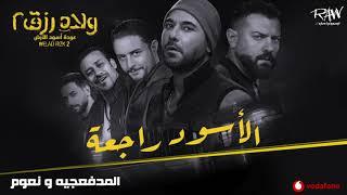 """أغنية """"الأسود راجعة"""" من فيلم ولاد رزق ٢ - المدفعجية ونعوم"""