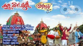 CHAULA SABUTHI BHATA HUA SINA||BRAND NEW JAGANNATH BHAJAN||SRICHARANA MOHANTY||MONALI TV ODIA