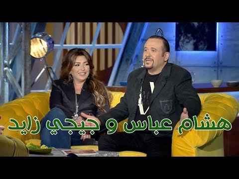 Talata Fe Wa7ed - Episode 31   تلاته في واحد   شيماء سيف ومادي مع الفنان هشام عباس وزوجته جيجي زايد