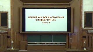 Лекция как форма обучения в университете. Часть 2.