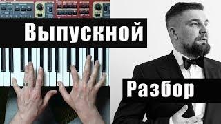 Баста Выпускной (Медлячок) - разбор на пианино | кавер - Уроки фортепиано