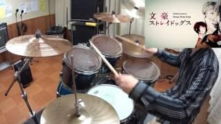 文豪ストレイドッグス 第2クール ED 【風が吹く街】 ラックライフ 叩いてみた Drum Cover