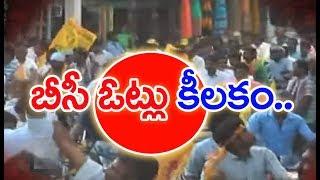 Special Story on Narsapuram Lok Sabha Seat | BackDoor Politics | Mahaa News