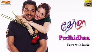 Pudhidhaa Video Teaser | Karthi | Nagarjuna | Tamannaah | Gopi Sundar
