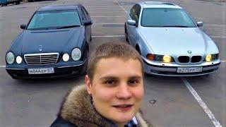 Mercedes 210 VS BMW E39 сравнительный обзор !