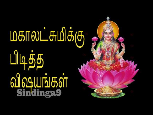 மகாலட்சுமிக்கு மிகவும் பிடித்த விஷயங்கள் The most interesting things for Mahalakshmi