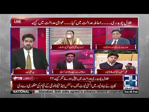 Ikhtilaf E Raye | 6 Feb 2018 | 24 News HD