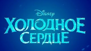 Смотреть «Холодное сердце» 2014 / От Disney / Онлайн / Микротрейлер на русском