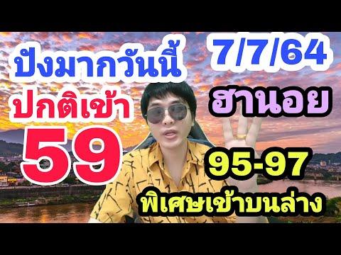 หวยฮานอย -ปกติเข้า59 ฮานอยพิเศษเด้งบนล่างตรงๆ95-97:ฮานอย7/7/64