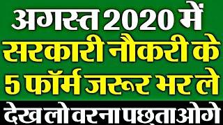 Latest Govt Jobs 2020 | Sarkari Naukri 2020 | Rojgar Samachar | Government Jobs in August 2020
