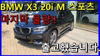 [마지막 출고물량!] BMW X3 20i M 스포츠 블…