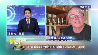《命运与共》连线导演菲尔·阿格兰 中英两国友谊在疫情中体现【中国电影报道 | 20200417】