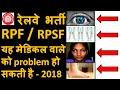 RPF Medical test   Railway RPSF 2018   यह वीडियो आपके लिए बहुत महत्वपूर्ण है