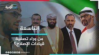من يقف وراء عمليات تصفية قيادات الإصلاح في عدن؟   التاسعة