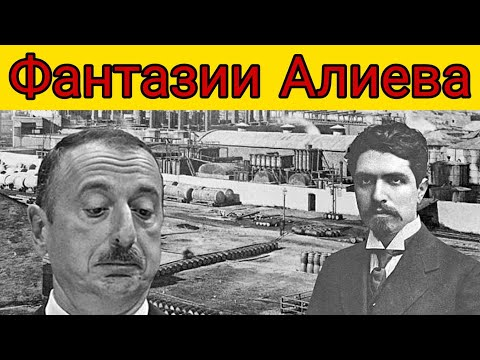 """Алиев бредит о """"передаче"""" Еревана Армении. Надо его запомнить искреннюю поводу"""