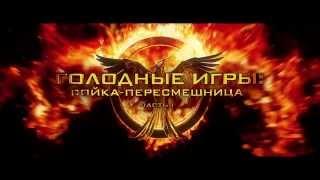 «Голодные игры: Сойка-пересмешница. Часть I» — фильм в СИНЕМА ПАРК