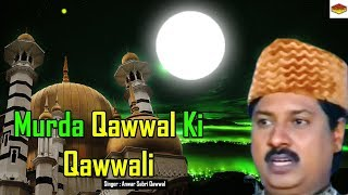 Murda Qawwal Ki Qawwali (Waqya) || Anwar Sabri Qawwal || Islamic Song 2017 || SONIC Enterprise