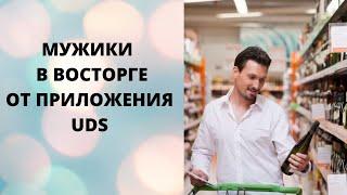 Отзыв UDS. Приложение работает с алкоголем даже  без обучения клиентов рекомендациям