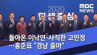 """돌아온 이낙연·사직한 고민정…홍준표 """"경남 출마"""" (2020.01.15/뉴스데스크/MBC)"""