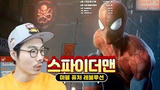 마블 퓨처 레볼루션: 스파이더맨 스토리 들려드릴게요!
