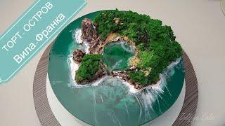 ТОРТ ОСТРОВ Вила Франка ХИТ 2020 АЗОРСКИЕ ОСТРОВА CAKE ISLAND Vila Franca HIT 2020 AZOR ISLANDS