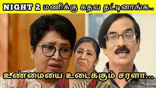 NIGHT 2 மணிக்கு கதவ தட்டினாங்க.. | Kovai Sarala Exclusive Interview