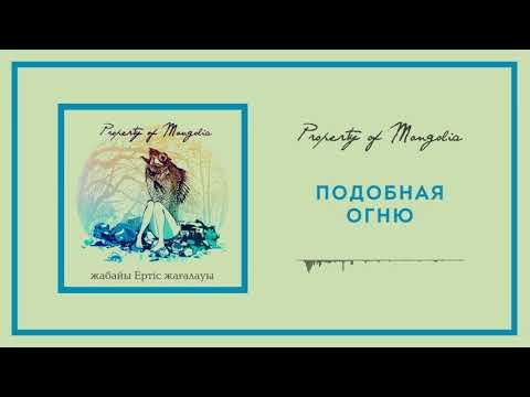 Property Of Mongolia - Подобная огню