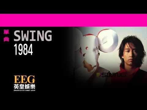 SWING《1984》[Lyrics MV]