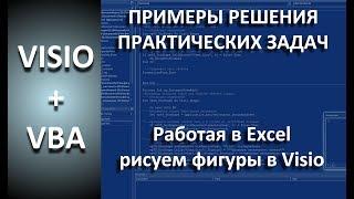 EXCEL+VISIO+VBA Работаем в Excel - рисуем в Visio