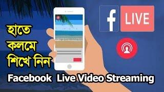 মোবাইল থেকে যেভাবে ফেসবুকে খেলাধূলা/ভিডিও লাইভ করবেন | Facebook Live Video Streaming | AdnaN's World