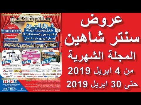 عروض سنتر شاهين من 4 ابريل حتى 30 ابريل 2019 المجلة الشهرية