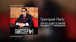 Григорий Лепс - Ангел ушел в запой (2014)