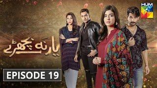 Yaar Na Bichray | Episode 19 | HUM TV | Drama | 16 June 2021