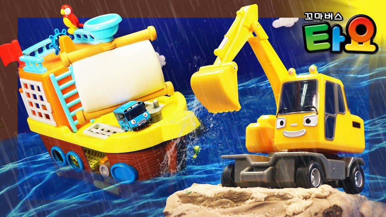 타요 장난감 l 천하장사 중장비 블록놀이 l 포크레인 포코와 등대 만들기 l 태풍 배 포크레인 덤프트럭