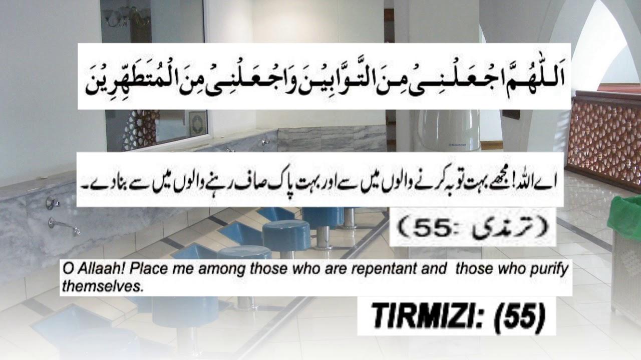 Second Dua after wudu(wazoo) audio in arabic,urdu,english  translation|supplication after ablution