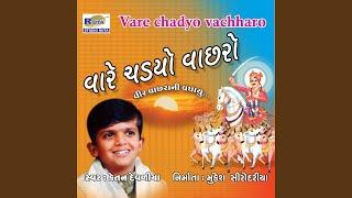 He Manav Vahare Chade Che