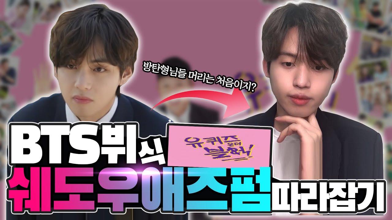 유퀴즈온더블럭 방탄 BTS V(뷔) 쉐도우 애즈펌 스타일링 하는법 (feat.  방탄소년단)