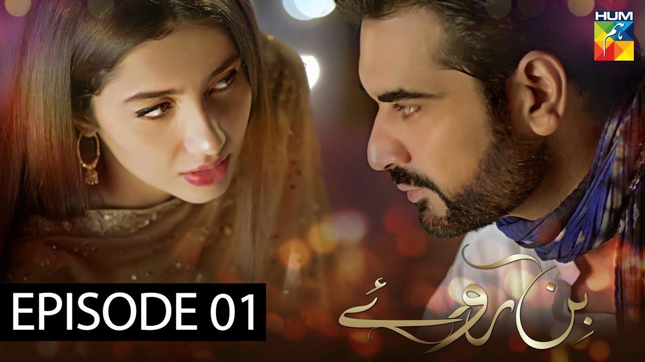 Download Bin Roye Episode 1 HUM TV Drama