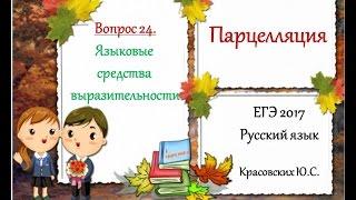 ЕГЭ 2017. Русский язык. Парцелляция (Вопрос 24)