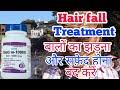 Hair fall treatment   White hair treatment   Biotino-10000   Vitamin B12   Hair growth remedies