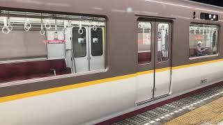 近鉄3220系 発車シーン